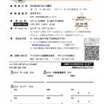 申込用紙(完成)_ページ_2